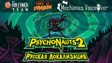 Анонс русской локализации Psychonauts 2