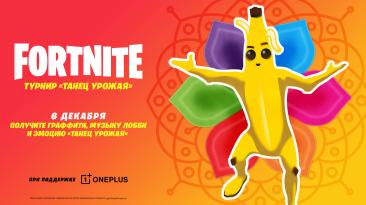 Fortnite и OnePlus предлагают эксклюзивные награды во время ТАНЦА УРОЖАЯ 6 декабря