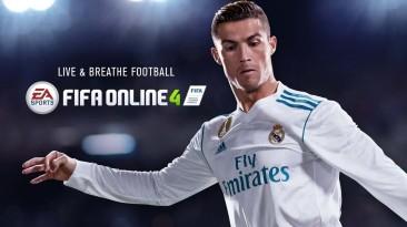EA расширяет охват FIFA - в России официально запустится FIFA Online 4