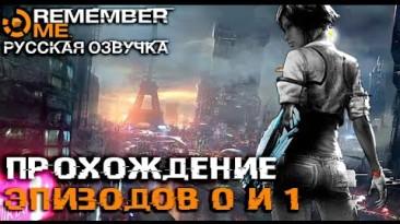 Remember Me - прохождение эпизодов 0 и 1 в русской озвучке от R.G. MVO