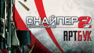 "Sniper: Ghost Warrior 2 ""Артбук на Русском языке"""