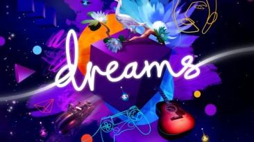 """PS4-эксклюзив """"Dreams"""" продолжит активно развиваться - Sony инвестирует средства в студию Media Molecule"""