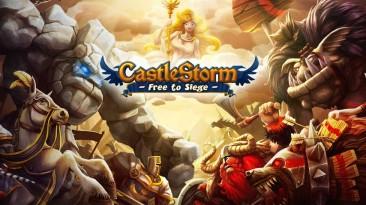 CastleStorm: Free to Siege - В игре появился PvP-режим