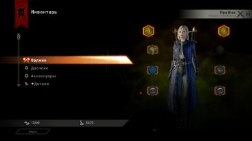 Dragon Age: Inquisition: Сохранение/SaveGame (3 разных класса, 1-12 уровня, 20-25 процентов пройденной игры)