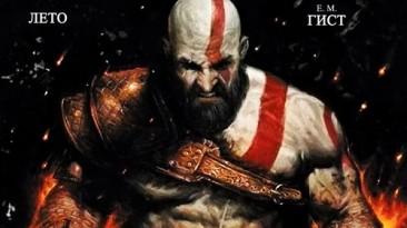 God of War (Выпуск #0) - Комикс на русском