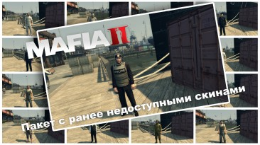 """Mafia 2 """"Пакет с ранее недоступными скинами"""""""