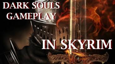 """Skyrim """"Сборка Dark Souls часть 2"""""""
