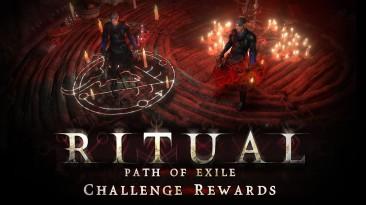 Объявлена примерная дата начала следующей лиги в Path of Exile