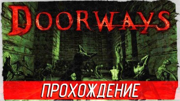 """Атмосферное прохождение хоррора """"Doorways"""""""
