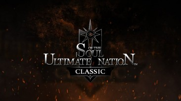 Soul of the Ultimate Nation Classic - выйдет в следующем месяце