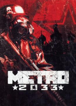 скачать игру метро 2033 с официального сайта - фото 10