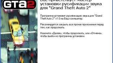 GTA 2 Русификатор (звук)