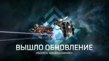 """EVE Online - Обновление """"Боевое командование"""" уже в игре"""