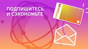 Epic Games Store дарит купон на скидку 650 рублей за подписку на новостную рассылку