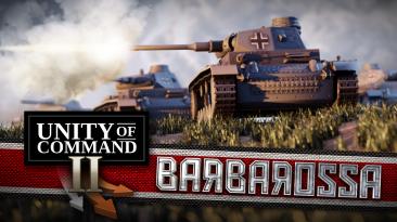 """Новое дополнение к Unity of Command 2 посвящено операции """"Барбаросса"""""""