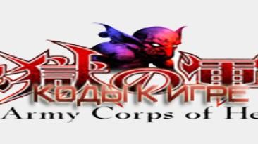 Army Corps of Hell: коды (музыкальные композиции) [Vita]