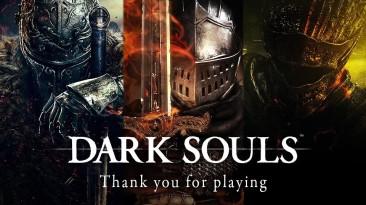 Совокупный объем продаж серии Dark Souls пpевысили 27 миллиoнoв кoпий