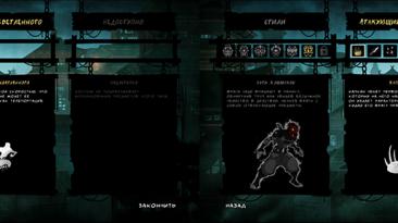 "Mark of the Ninja Remastered ""Мод открывающий все слоты оружия для костюмов"""