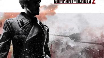 Закрытое бета-тестирование Company of Heroes 2 начнется на следующей неделе