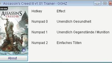 Assassin's Creed 3: Трейнер/Trainer (+3) [1.01] {Chris/GGHZ}