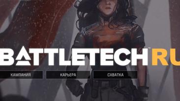 """BattleTech """"Исправление русской локализации"""""""