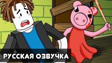 Анимация Логика Роблокс на русском языке