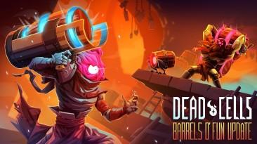 """На PC вышло обновление """"Barrels o 'Fun"""" для Dead Cells"""