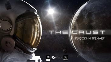 Новый трейлер The Crust и страница игры в Steam
