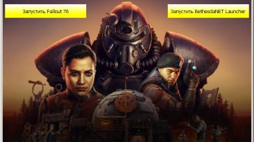 """Fallout 76 """"Dispatcher - Лёгкий менеджмент игры"""""""