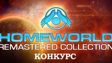 Два Конкурса от администратора группы HomeWorld 2 Classic | HomeWorld: Remastered