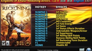 Kingdoms of Amalur - Reckoning: Трейнер/Trainer (+13) [All Versions: 1.0 etc - Fixed] {FLiNG}