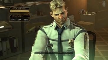 """Deus Ex: Human Revolution - Получение секретного достижения """"Офисная работа"""""""