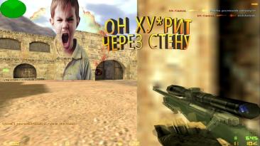 Counter-Strike - убиваем через стену