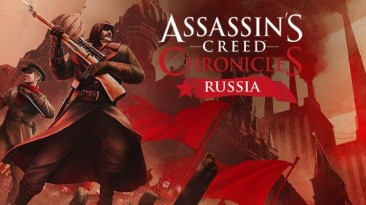 "10 фактов об Assassin""s Creed Chronicles: Russia"