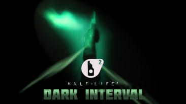 Мод Dark Interval возвращающий Half-Life 2 к его истинным корням!