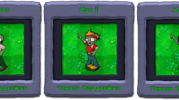 "Plants vs. Zombies ""Новый зомби подтанцовщик v2.0"""