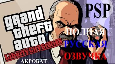 "Grand Theft Auto: Liberty City Stories ""Русская озвучка PSP"""
