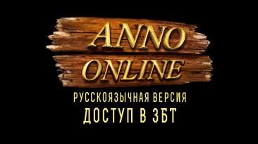 """""""ANNO Онлайн"""" приходит в Россию. Закрытое бета-тестирование уже стартовало"""