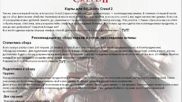 Assassin's Creed 2: Карта расположения всех перьев, глифов, статуй + решение головоломок.