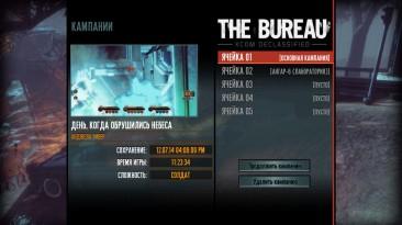 The Bureau: XCOM Declassified: Сохранение/SaveGame (Игра и все DLC пройдены на 100% на сложности Солдат и Ветеран) [Steam]