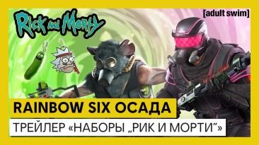 """В Rainbow Six Siege добавляют скины по мотивам """"Рика и Морти"""""""