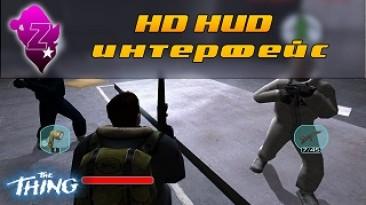 "Thing ""HD Мод-пак"""