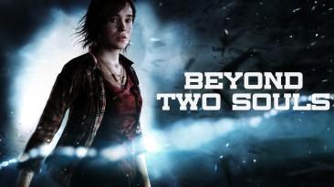 """Основатель Quantic Dream: """"Никаких планов на сиквел Beyond: Two Souls"""""""