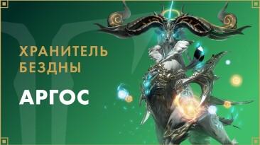 "В Lost Ark установили обновление ""Аргос"""