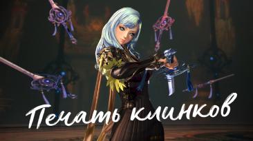 """Обновление """"Печать Клинков"""" в Blade and Soul"""