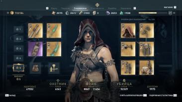 Assassin's Creed: Odyssey: Сохранение/SaveGame (Кассандра 47 лвл, В Мегариде еще не были. Вся карта открыта. Миссии не пройдены) - Updated: 13.07.2019
