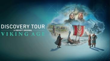 Discovery Tour: Viking Age для Assassin's Creed: Valhalla уже доступен на ПК и консолях