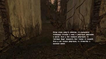 "S.T.A.L.K.E.R.: Shadow of Chernobyl ""Stalker Новейшая война 2.0"""