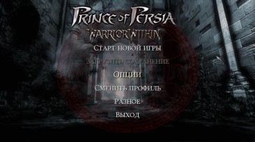 """Prince of Persia: Warrior Within """"Патч для установки широкоформатного разрешения игры"""""""