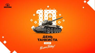 """Фестиваль """"День танкиста 2020"""" World of Tanks пройдет в новом формате"""